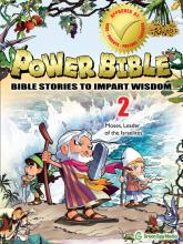 Power Bible  Book Two: Moses, Leader of the Israelites